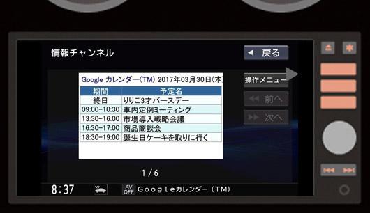 Googleカレンダー™連携機能