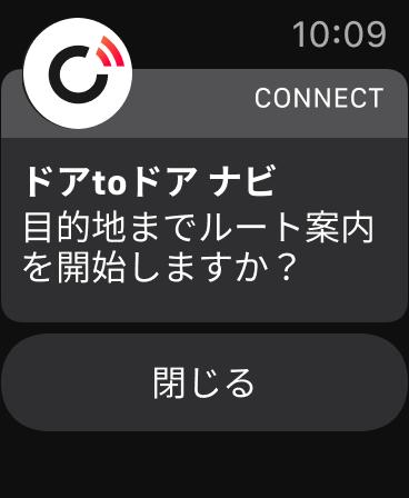 Apple Watch連携