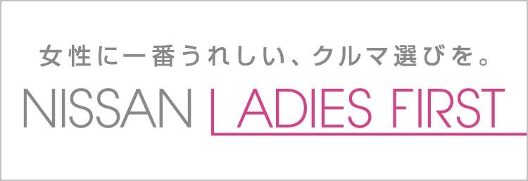 NISSAN LADIES FIRST