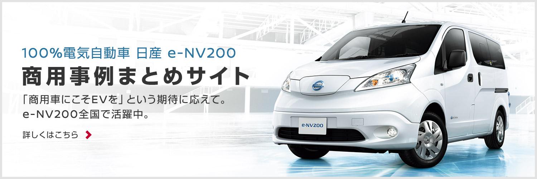 100%電気自動車 日産 e-nv200