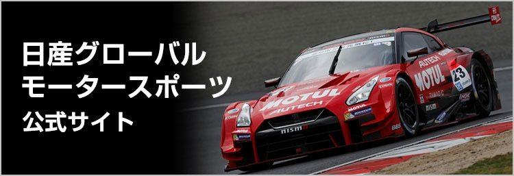 日産:NISSAN GT-R [ GT-R ] ス...