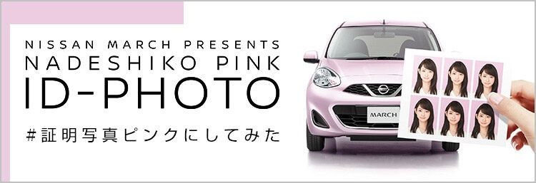NADESHIKO PINK ID-PHOTO
