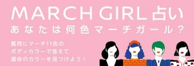 MARCH GIRL占い