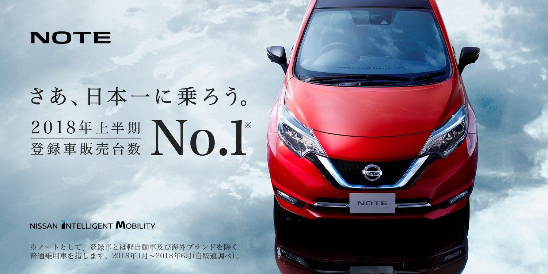 Nissan ノート