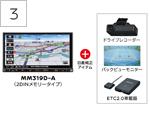 ナビレコカメラお買い得パック(MM319D-A)+ETC2.0