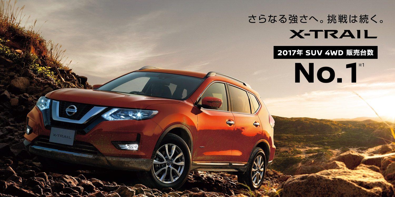 さらなる強さへ。挑戦は続く。X-TRAIL 2017年 SUV 4WD 販売台数 No.1※1