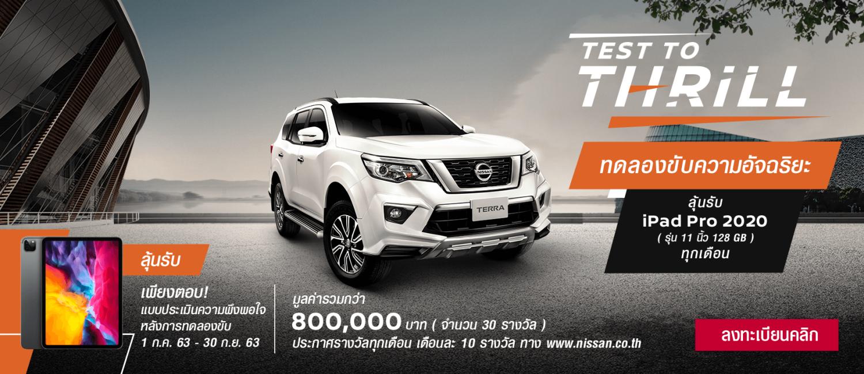 Nissan-Terra