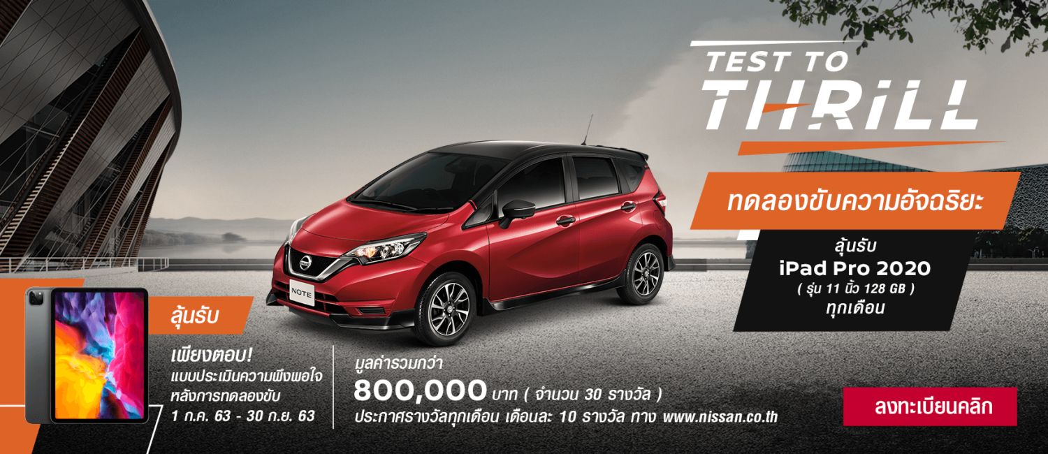 Nissan Note Test Drive At Home