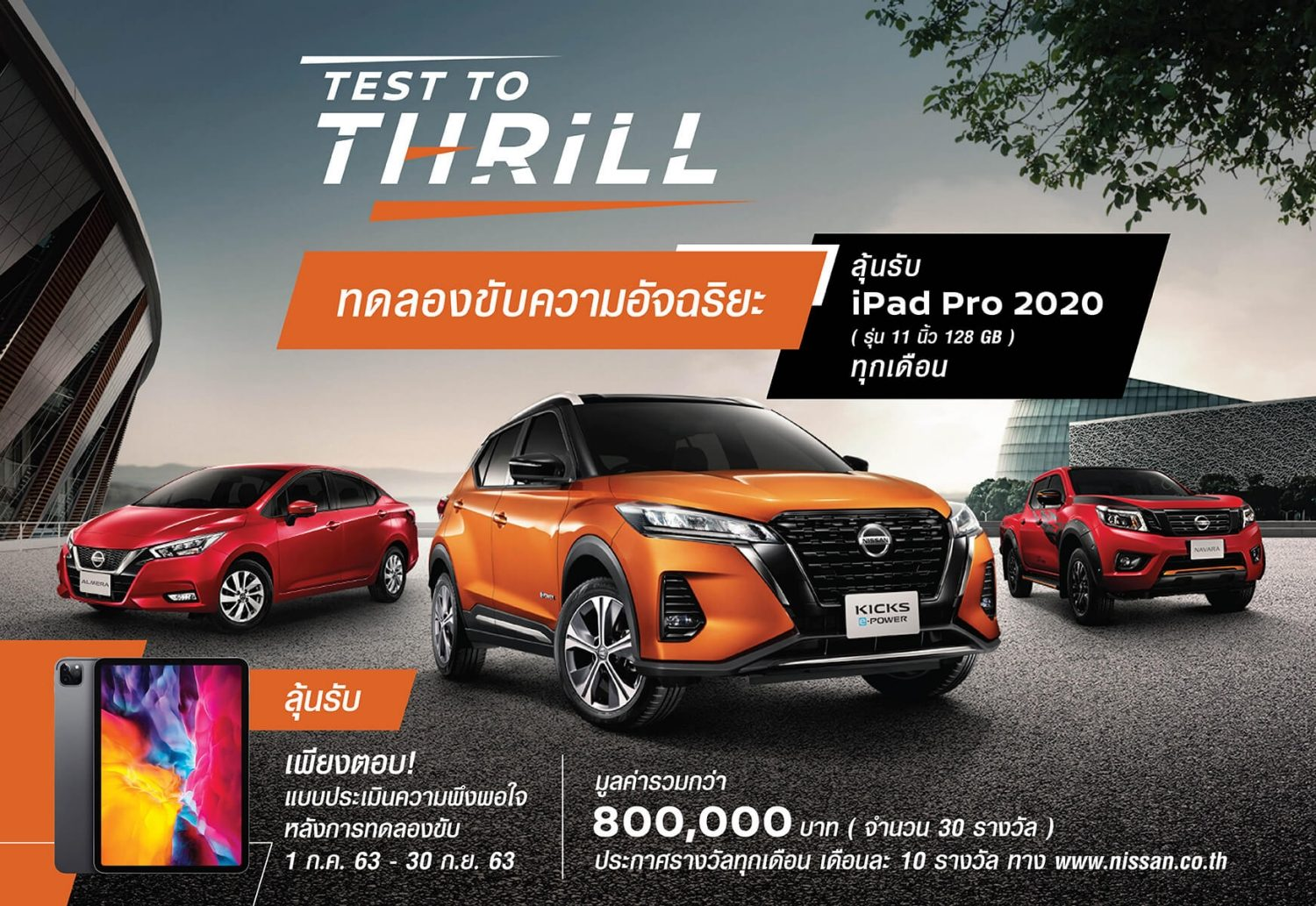 Nissan Test To Thrill