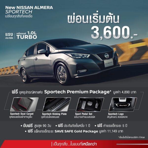 Nissan-Almera-Aug-21
