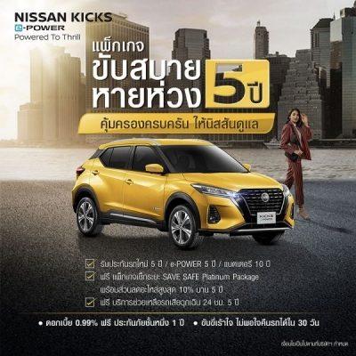 ข้อเสนอพิเศษ NISSAN KICKS e-POWER