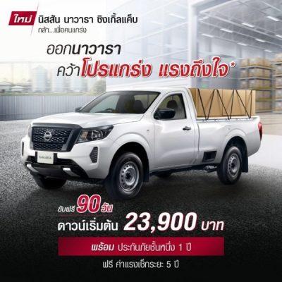 Nissan-SC-Aug-21