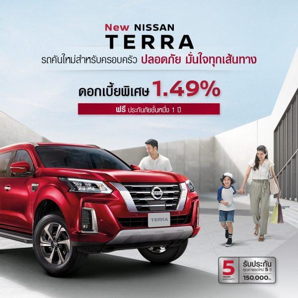 nissan-terra-mc