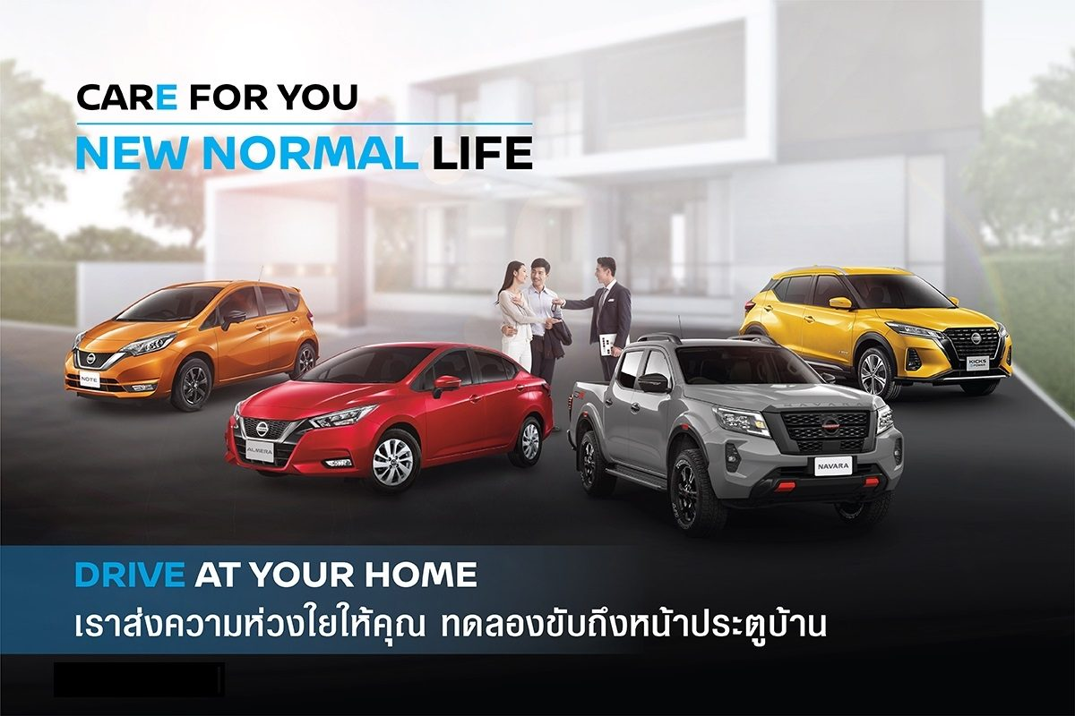 Nissan Test Drive At Home