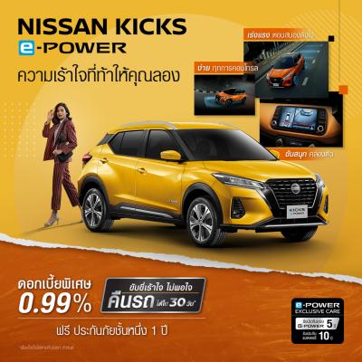 kick-Aug21