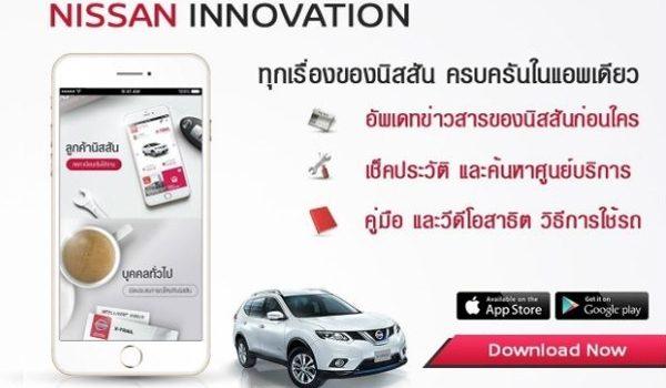 Nissan innovation application