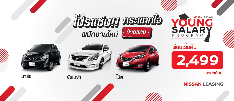 Nissan | บริษัท นิสสัน มอเตอร์ (ประเทศไทย) จํากัด