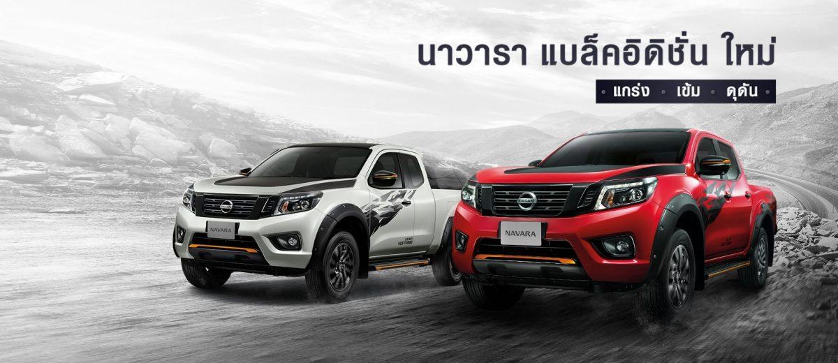 Offers - Navara | Nissan Motor Thailand