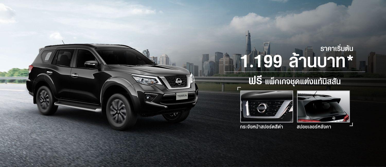 Nissan Enriching People's Lives | Nissan Motor Thailand