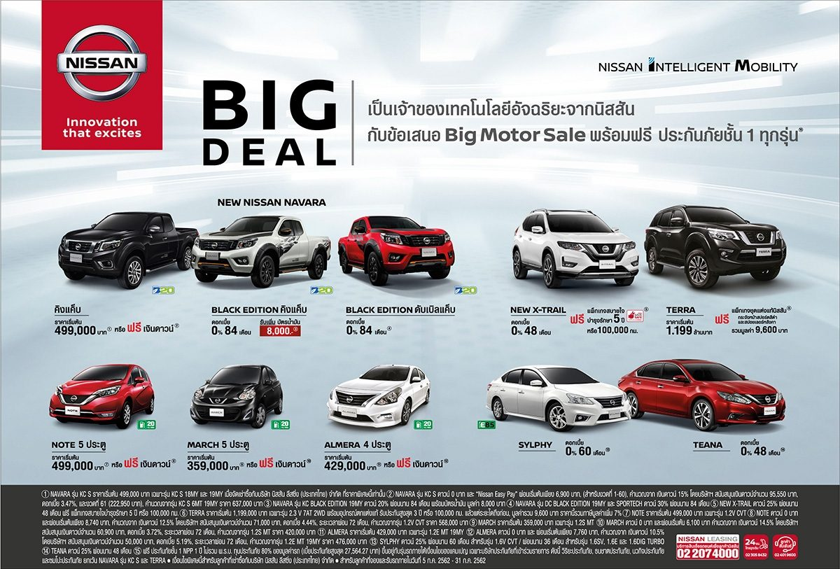 Nissan Big Deal