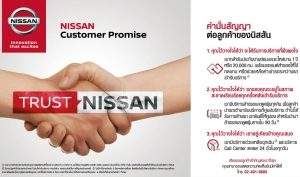 Nissan introduces Customer Promise to give customers total clarity and confidence in its vehicles
