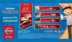 Nissan Launches Free holiday vehicle checkup