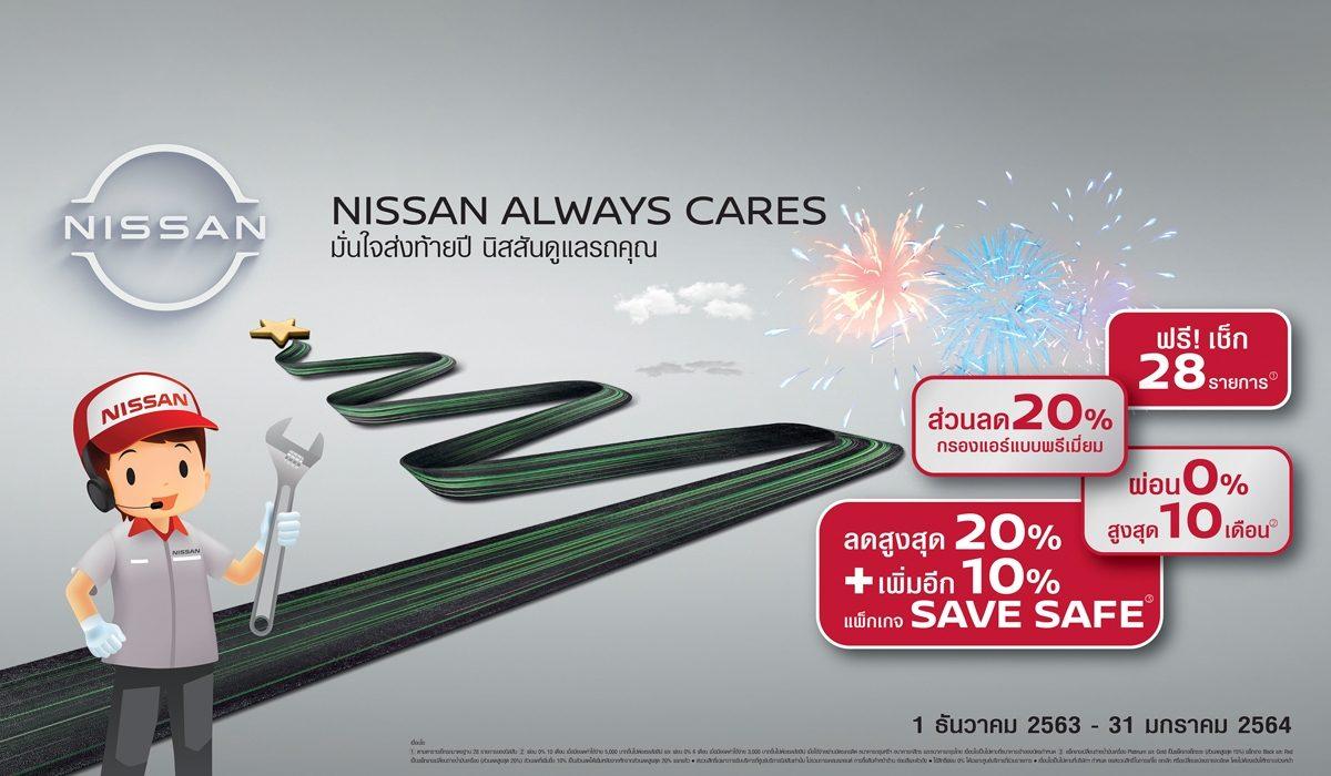 nissan aways cares after sales service program