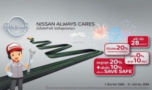 NISSAN LAUNCHES 'NISSAN ALWAYS CARES' AFTER-SALES SERVICE PROGRAM