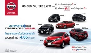 Nissan brings a broad and comprehensive vehicle line-up to the 35th Thailand International Motor Expo 2018