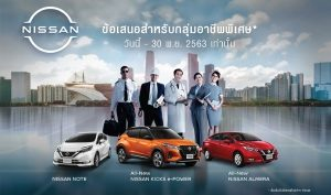 Nissan introduces smart SUV and passenger car program for special occupation customers