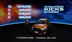 LAUNCHES ALL-NEW KICKS E-POWER IN THAILAND. STARTING FROM AN INTRODUCTORY BASE PRICE OF 889,000 BAHT.