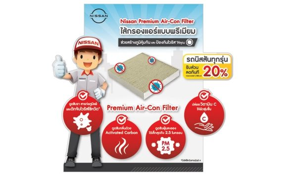 20% discount on Premium Air-Con filters For all Nissan car models