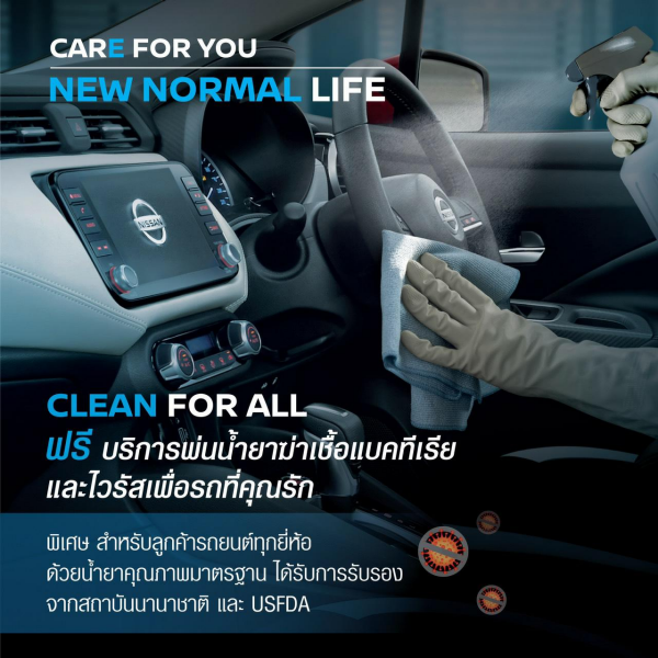 Nissan Care for You