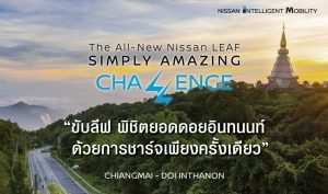 All-new Nissan LEAF conquers Thailand's highest mountain on a single charge