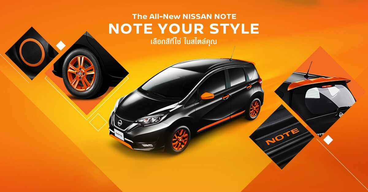 """nissan offers """"note personalization""""   news   nissan motor thailand"""