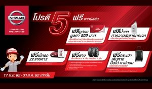 Nissan focuses on customer safety during the rainy season