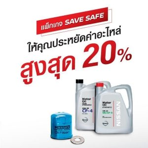 SAVE SAFE PACKAGE