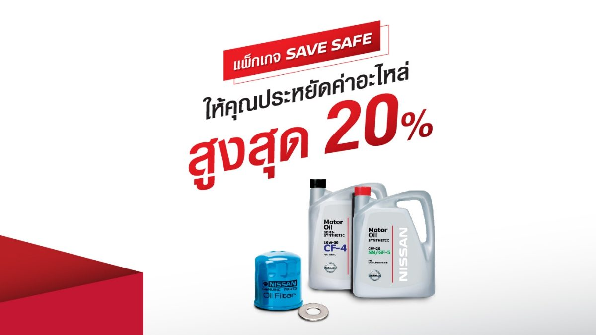 Nissan Save Safe Package