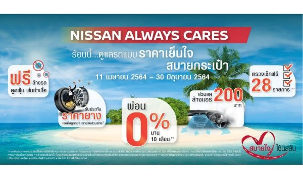 NISSAN ALWAYS CARES CAMPAIGN