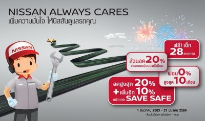 NISSAN ALWAYS CARES PROGRAM
